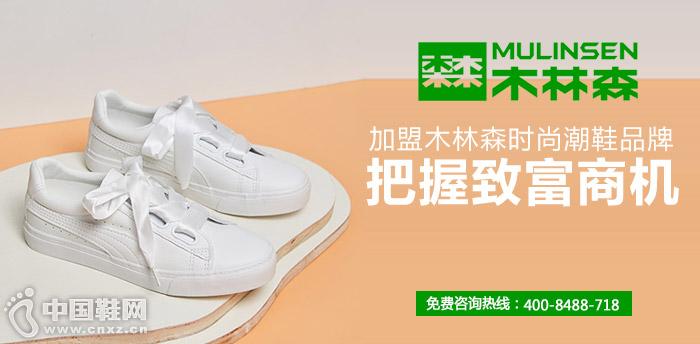 加盟木林森时尚潮鞋品牌 把握致富商机生活